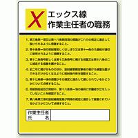 エックス線 「作業主任者職務表示板」 (808-11)