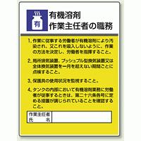 有機溶剤識作業主任の職務 エコユニボード 600×450 (808-15)