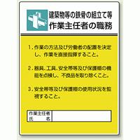 建築物等の鉄骨の組立て等 「作業主任者職務表示板」 (808-22)