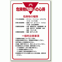 危険物取扱いの心得 エコユニボード 900×600 (808-41)