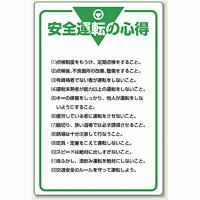 安全運転の心得 エコユニボード 900×600 (808-48)