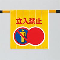 ワンタッチ取付標識 立入禁止 オレンジ柄 (809-01)