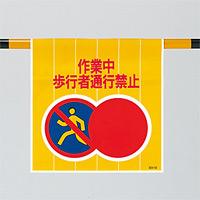 ワンタッチ取付標識 作業中歩行者通行禁止 (809-06)