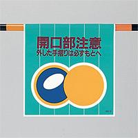 開口部注意 ワンタッチ取付標識 (809-10)
