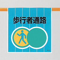 歩行者通路 ワンタッチ取り付け標識 600×450 (809-13)