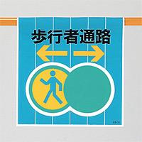 歩行者通路←→ ワンタッチ取り付け標識 600×450 (809-14)