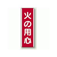 火の用心 短冊型標識 (タテ) 360×120 (810-02)