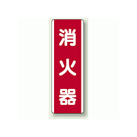 消火器 短冊型標識 (タテ) 360×120 (810-03)