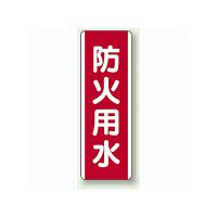 防火用水 短冊型標識 (タテ) 360×120 (810-04)