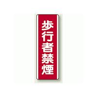 歩行者禁煙 短冊型標識 (タテ) 360×120 (810-06)