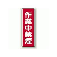 作業中禁煙 短冊型標識 (タテ) 360×120 (810-07)