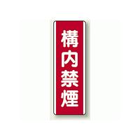 構内禁煙 短冊型標識 (タテ) 360×120 (810-08)
