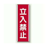 立入禁止 短冊型標識 (タテ) 360×120 (810-09)
