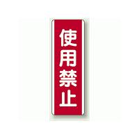 使用禁止 短冊型標識 (タテ) 360×120 (810-10)