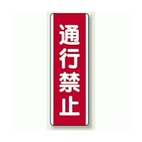 通行禁止 短冊型標識 (タテ) 360×120 (810-11)