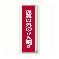 係員以外の立入禁ず 短冊型標識 (タテ) 360×120 (810-12)