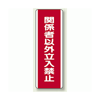 関係者以外立入禁止 短冊型標識 (タテ) 360×120 (810-13)