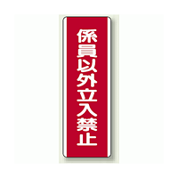係員以外立入禁止 短冊型標識 (タテ) 360×120 (810-14)