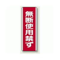 無断使用禁ず 短冊型標識 (タテ) 360×120 (810-15)