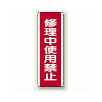 修理中使用禁止 短冊型標識 (タテ) 360×120 (810-16)