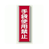 手袋使用禁止 短冊型標識 (タテ) 360×120 (810-17)