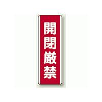 開閉厳禁 短冊型標識 (タテ) 360×120 (810-19)