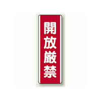 開放厳禁 短冊型標識 (タテ) 360×120 (810-20)