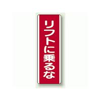 リフトに乗るな 短冊型標識 (タテ) 360×120 (810-24)