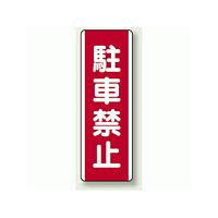 駐車禁止 短冊型標識 (タテ) 360×120 (810-25)