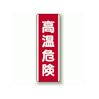 高温危険 短冊型標識 (タテ) 360×120 (810-26)
