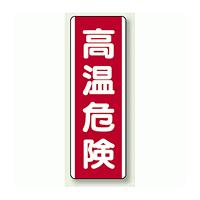 高温危険 短冊型アルミ標識 (タテ) 360×120 (810-26K)
