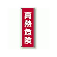 高熱危険 短冊型標識 (タテ) 360×120 (810-27)