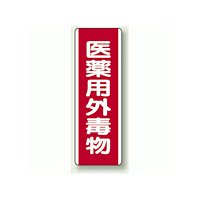医薬用外毒物 短冊型標識 (タテ) 360×120 (810-28)