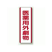 医薬用外劇薬 短冊型標識 (タテ) 360×120 (810-29)