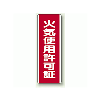 火気使用許可証 短冊型標識 (タテ) 360×120 (810-30)