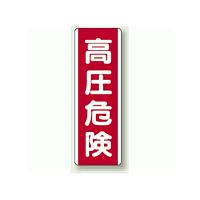 高圧危険 短冊型標識 赤地/白文字 (タテ) 360×120 (810-31)