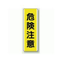 危険注意 短冊型標識 (タテ) 360×120 (810-41)