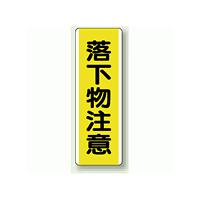 落下物注意 短冊型標識 (タテ) 360×120 (810-42)