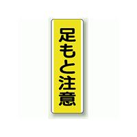 足もと注意 短冊型標識 (タテ) 360×120 (810-44)