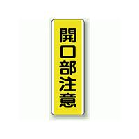 開口部注意 短冊型標識 (タテ) 360×120 (810-45)