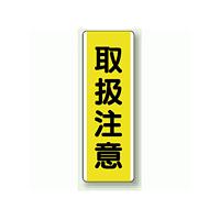 取扱注意 短冊型標識 (タテ) 360×120 (810-47)