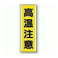 高熱注意 短冊型アルミ標識 (タテ) 360×120 (810-49K)