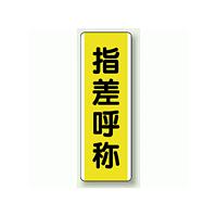 指差呼称 短冊型標識 (タテ) 360×120 (810-50)