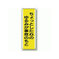 ちょっとした心のゆるみが事故のもと 短冊型標識 (タテ) 360×120 (810-51)