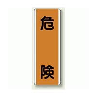 危険 エコユニボード 360×120 (810-60)