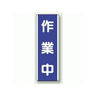 作業中 短冊型標識 (タテ) 360×120 (810-69)