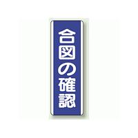 合図の確認 短冊型標識 360×120 (810-70)
