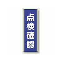 点検確認 短冊型標識 360×120 (810-71)