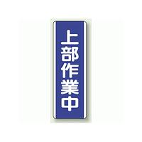 上部作業中 短冊型標識 (タテ) 360×120 (810-73)