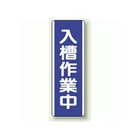 入槽作業中 短冊型標識 (タテ) 360×120 (810-74)